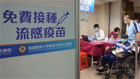 高醫免費施打流感疫苗(高醫提供)