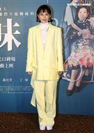 「孤味」演員徐若瑄。(記者邱榮吉/攝影)