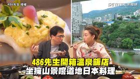 一秒出國!486先生開箱溫泉飯店 坐擁山景嚐道地日本料理