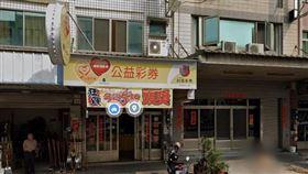 ▲台中清水「金元旺彩券行」。(圖/翻攝自Google地圖)