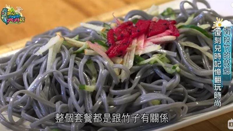原來竹子可以這樣吃!竹炭麵真美味!