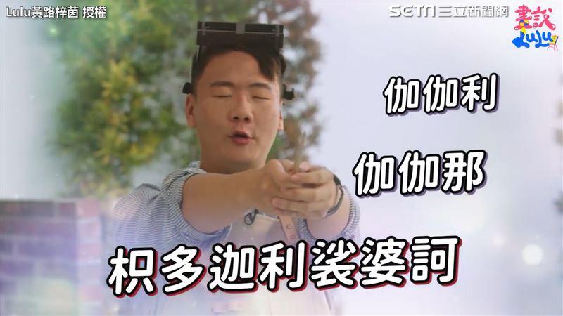 阿翰角色切換 PK炫富女童笑翻網
