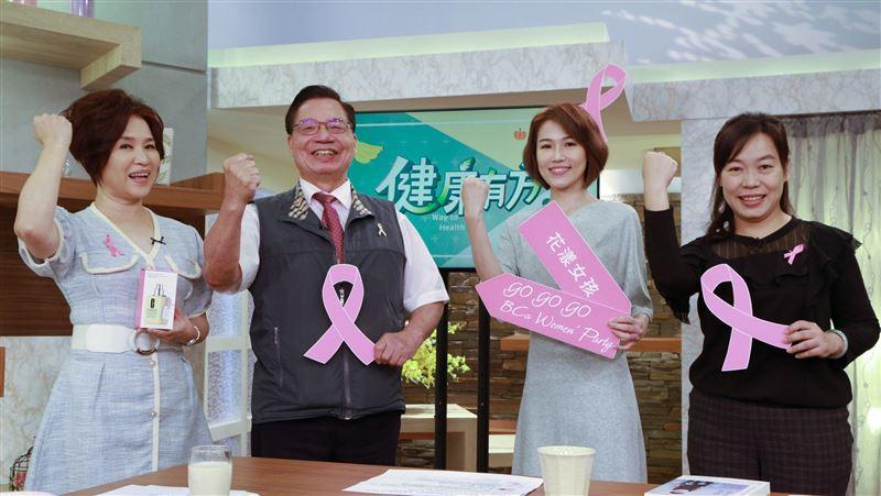 面對乳癌不孤單!《健康有方》邀專家、藝人齊發揮粉紅力量