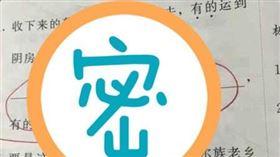 國小,國文,造句,考卷,老師(圖/翻攝自微博)