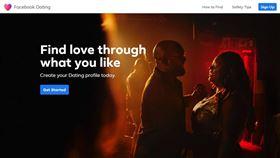 Facebook Dating去年9月在美國上線,目前可在另外20個國家使用。(圖/翻攝自facebook.com/dating)