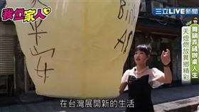 ▲(圖/擷自三立新聞網YT畫面)