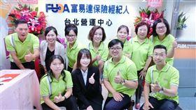 ▲富易達保經台北營運中心打造高品質專業團隊。(圖/業者提供)