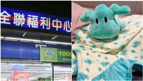全聯,玩偶,麋鹿,加購價,換購,點數,毛毯(圖/臉書社團「我愛全聯-好物老實説」