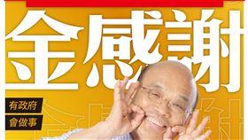 立法院三讀通過「紓困3.0」預算,蘇貞昌萌喊「金感謝」(圖/翻攝臉書)