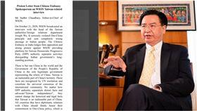 印媒訪吳釗燮遭警告,節目主持人不忍了嗆中國(組合圖/翻攝推特、外交部提供)