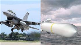 F16,波音公司所生產「防區外增程攻陸型飛彈」(SLAM-ER)就是「魚叉」系列反艦飛彈(AGM-84)的改良衍生型(AGM-84H/K)(組合圖)