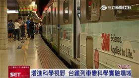 一路玩科學!臺灣科普環島列車啟航 3M首次參與點亮全台