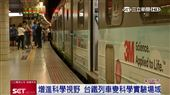 科普列車啟航 3M首次參與點亮全台