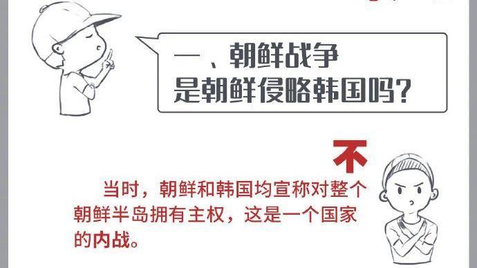 中國共青團否認北韓侵略引韓戰 南韓媒體:詭辯
