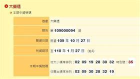 ▲大樂透與539獎號。(圖/翻攝自台灣彩券官網)