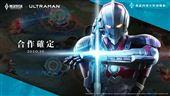 ULTRAMAN正式登入傳說戰場