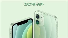 iPhone 12的受歡迎顏色風向大轉彎為綠色,網友更「賜名」為迷霧薄荷綠(圖/翻攝自蘋果官網)