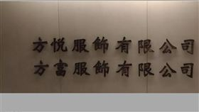 ▲「方悅」、「方富」服飾負責人王橞瀴涉嫌以虛假交易,詐貸國內25家銀行共80億餘元。(圖/翻攝自官網)