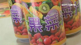 果菜汁藏酒1800