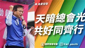 賴士葆、國民黨青年團誤用7色彩虹。(圖/翻攝自臉書、資料照)