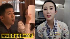中國網友遭空姐騙財又變婚,逼近百萬人民幣。(圖/翻攝自微博)