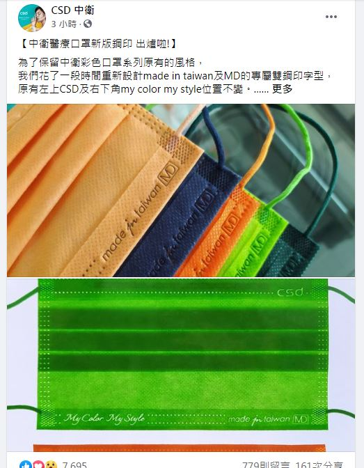 中衛口罩「最新鋼印」曝光!網見1細節竟狂轟:有辱國格