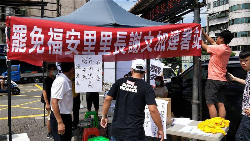 台北市首案 社子島爭議福安里長罷免案12/12投票