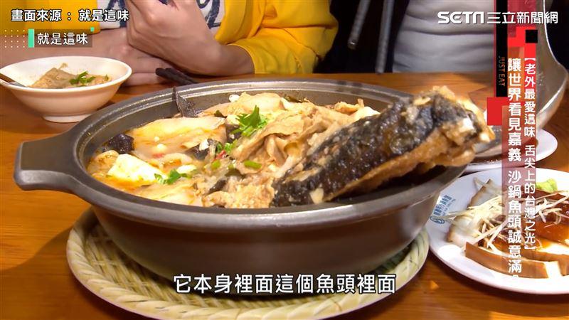 影/老外最愛台味「嘉義沙鍋魚頭」 精華湯頭熬煮12hr