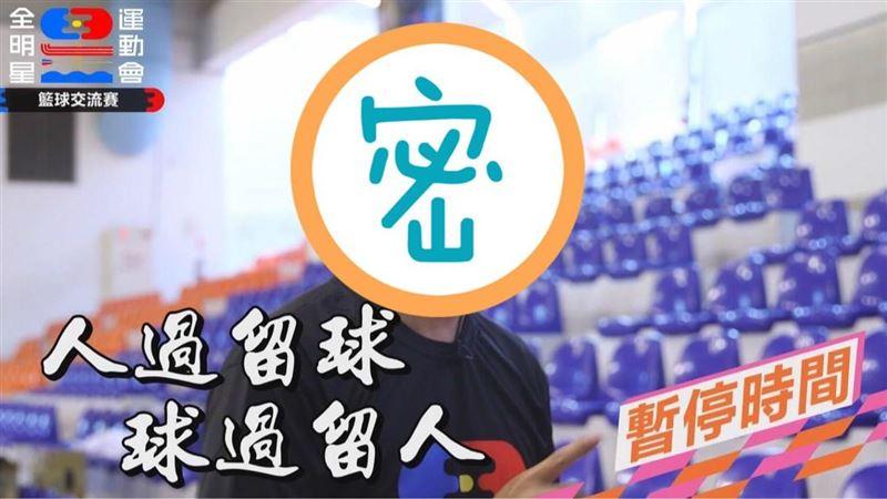 「籃球總教練」代班錢薇娟 全場尖叫