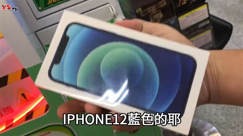 達人挑戰清台 爽中iPhone12