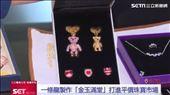 看準小資族「金玉滿堂」直播賣輕珠寶