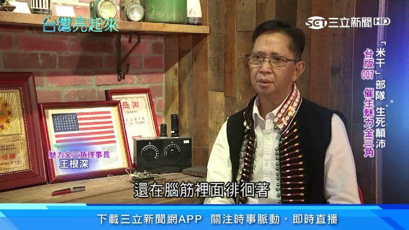 台灣亮起來/王根深來台展米干版圖 積極發揚保存孤軍文化