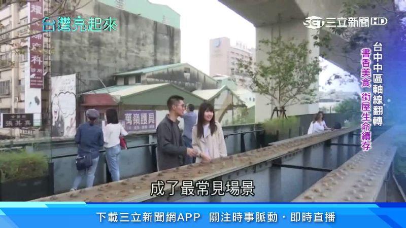 台灣亮起來/「綠空廊道」傳承文化資產 書香美食續存價值