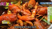 家鄉招牌菜 麻辣小龍蝦、麻辣水煮魚