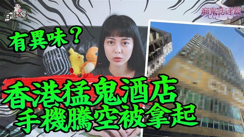 香港猛鬼飯店嚇破膽 住3天發燒臥床