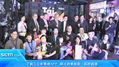 TCCF開展「台灣內容」行銷全球!