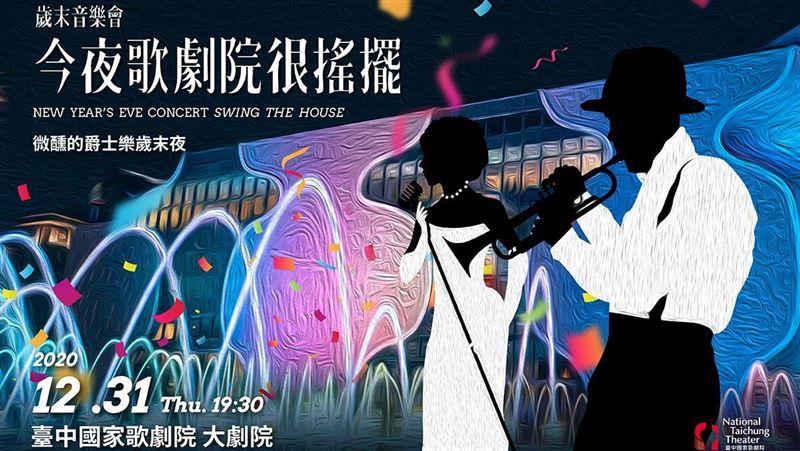 來一夜歌劇院特調 歲末爵士派對