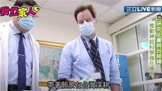 北醫大美國教授以腦神經科學研究乩童