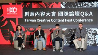 TCCF國際論壇 開展影視想像藍圖