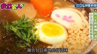 台日兩地融出新滋味拉麵飄香嘉義!