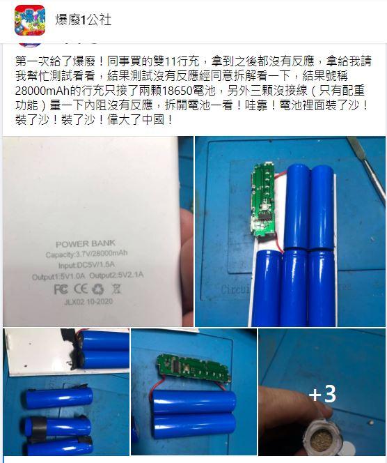 網購大容量行動電源!拆3電池曝「驚人畫面」:偉大了中國