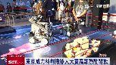 東京威力機器人大賽 總決賽高雄開戰