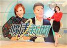 全新節目全新型態「攔捷新聞」談話性節目主持人王與菁。(記者邱榮吉/攝影)