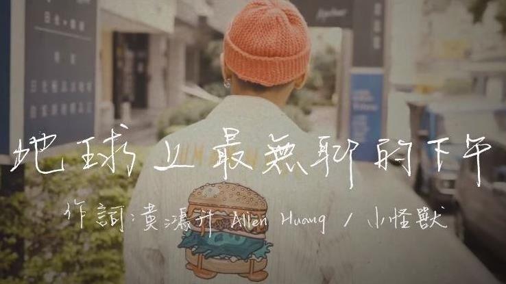 小鬼新作MV曝光 跟峮峮約會甜到哭