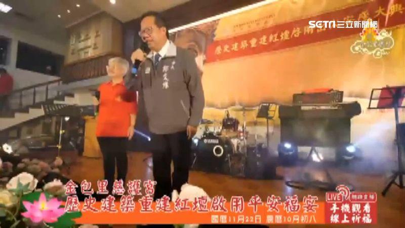 鄭文燦赴新北福宴 高人氣引發解讀