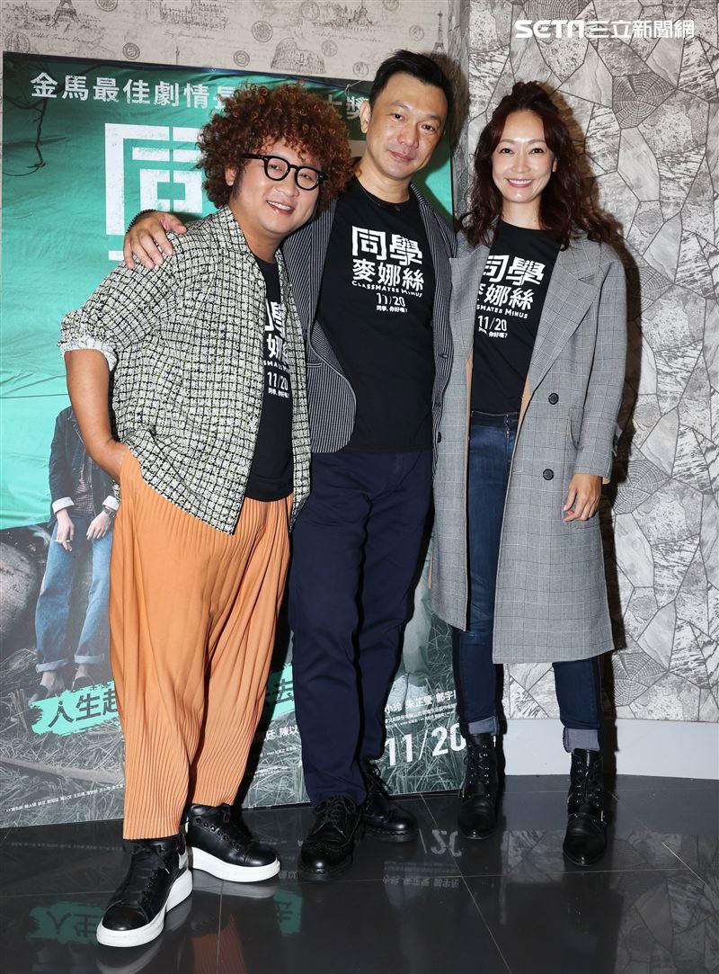 「同學麥娜絲」導演黃信堯、演員納豆、潘慧如。(記者邱榮吉/攝影)