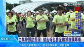 永達社福基金會北中南連線健走做公益