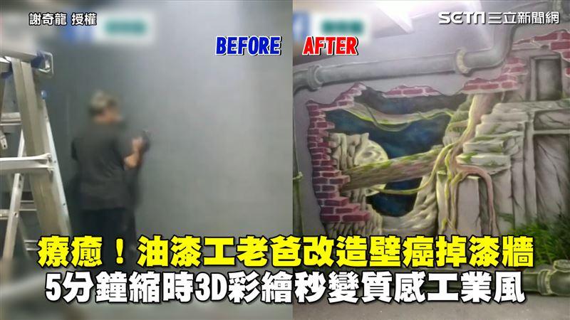 3D彩繪改造掉漆牆 縮時紀錄網讚爆