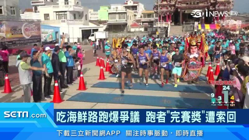 吃海鮮路跑爆爭議 跑者完賽獎遭索回