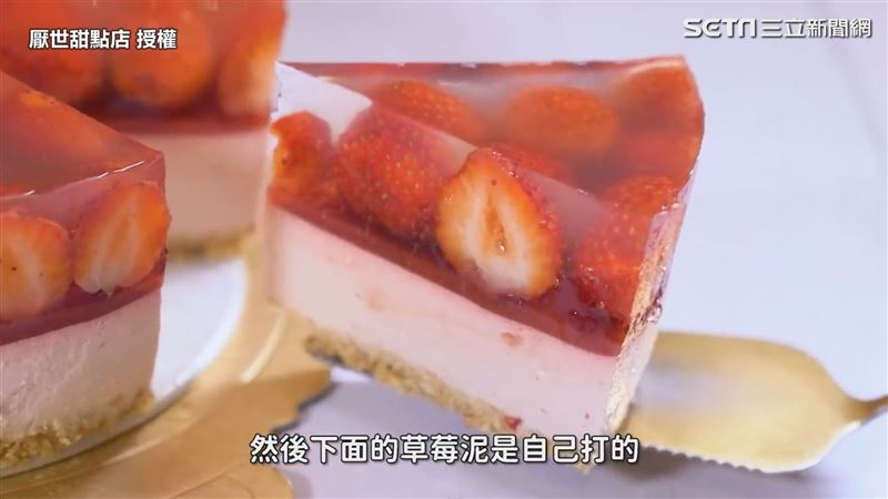 甜點師教草莓水晶蛋糕 4層口感噴發